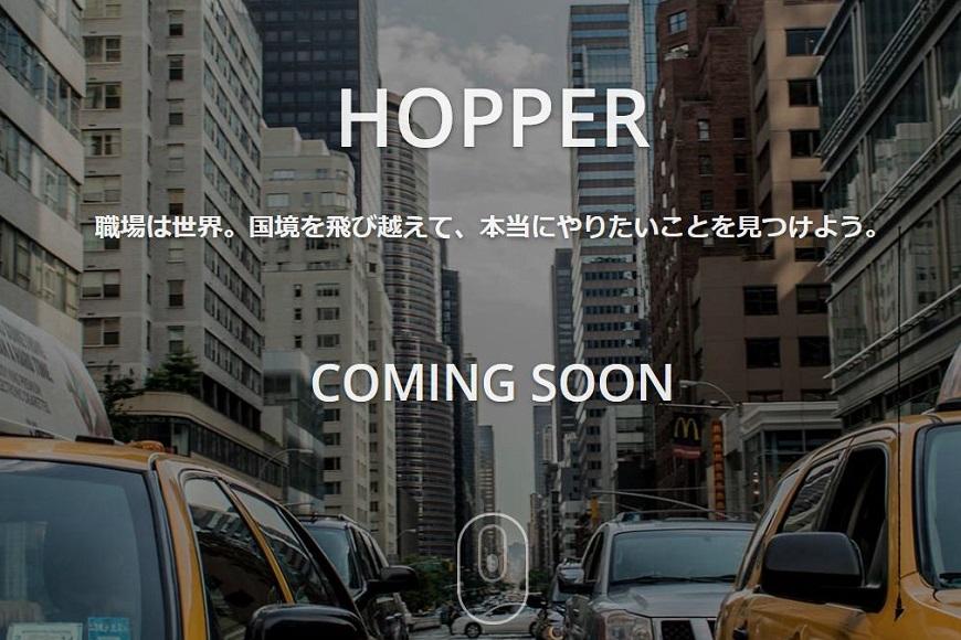 ホッパー株式会社への出資のお知らせ